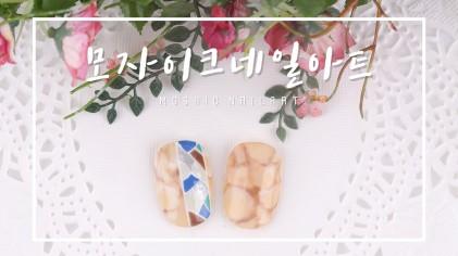 모자이크 네일 아트 / Mosaic nail art