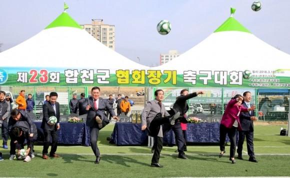 제23회 합천군축구협회장기 축구대회 성황리 개최