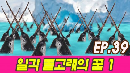 일각돌고래의 꿈 1화ㅣ외톨이 이각이의 탄생편, 시즌5, 39화, 어린이 만화 영상, 유아교육ㅣ꼬꼬스토이