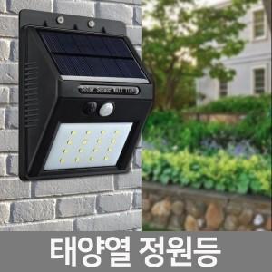 전원연결 필요없는 태양광 LED정원등 현관등 야외조명
