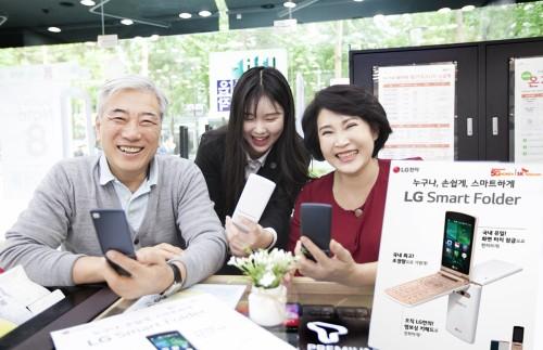 SK텔레콤, 20만원대 폴더형 스마트폰 단독 출시
