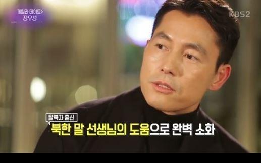 """'연중' 정우성 """"내일도 잘생길 예정…변하지 않는 일기예보다"""" 능청"""