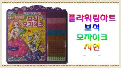 플라워링하트 보석 모자이크 장난감