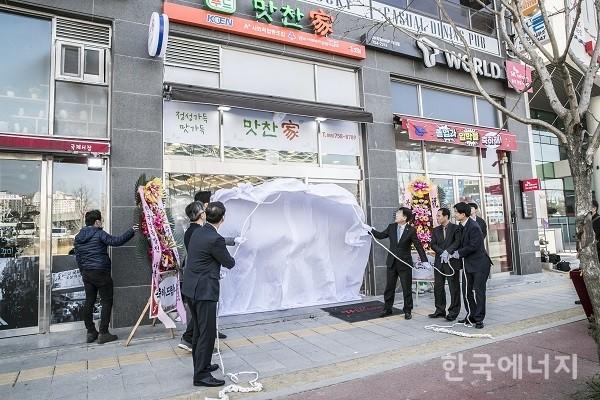 남동발전, 진주혁신도시에 로컬푸드 마켓 1호점 개점