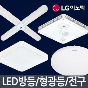 국산 LED방등 형광등/거실등/침실등/조명/전등/등기구