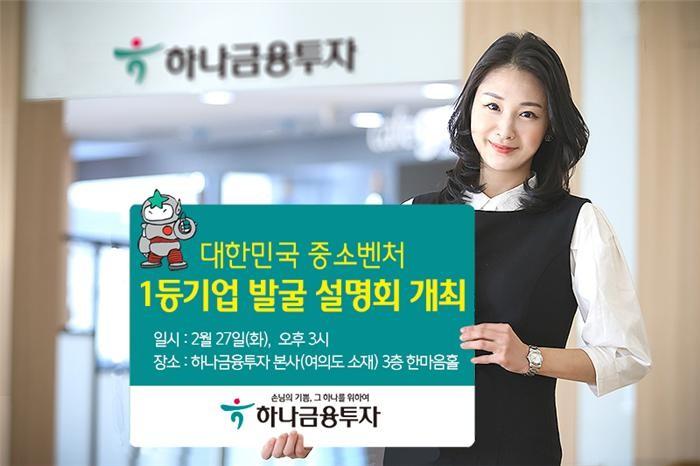 하나금융투자, '대한민국 중소벤처 1등기업 발굴 설명회' 개최