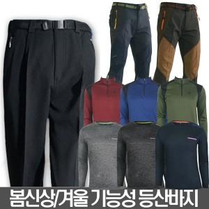 모든상사/4300원부터/봄신상겨울기모등산바지등산복