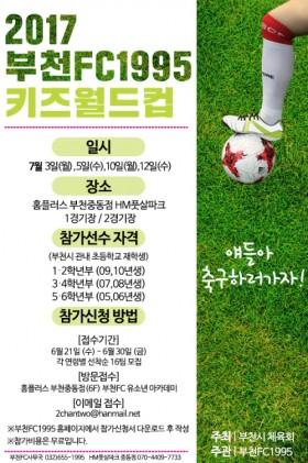 축구 꿈나무 모여라! 2017 부천FC 키즈 월드컵 개최