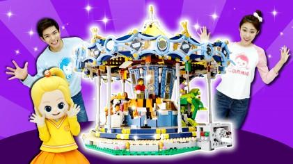 캐리와 캐빈! 2670조각의 레고 놀이동산 회전목마 조립에 도전하다 ㅣ캐리와장난감친구들