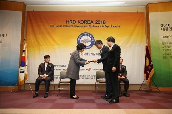 고려직업전문학교, 대한민국 인적자원개발 대상 수상
