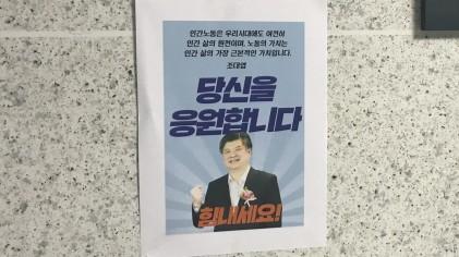 野 의원실에 붙은 응원 포스터...의혹은