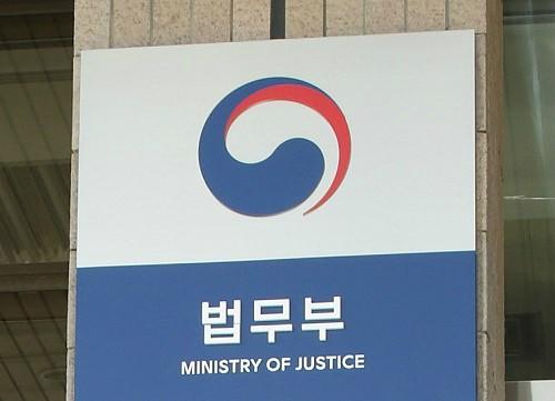 '임기 보장' 法 어기는 '법무부(法無部)'