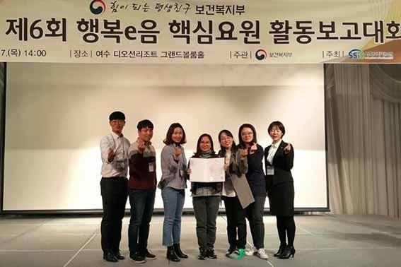 경주, 행복e음 핵심요원 활동 복지부