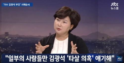 """故 김광석 부인 서씨, """"내가 아는 사람들 타살이라 말한 적 없다"""""""