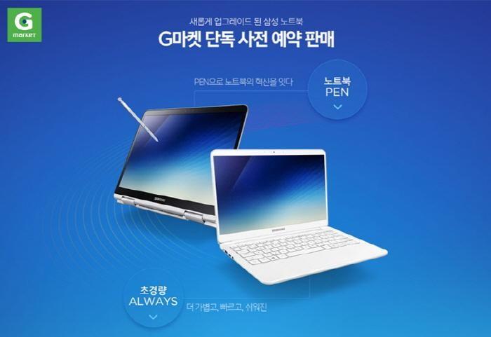 G마켓, 삼성전자 신형 노트북 단독 예약판매