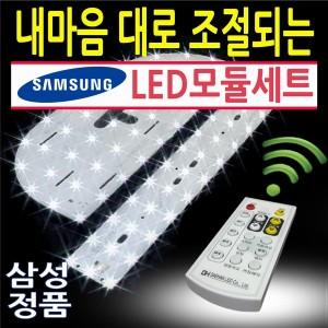 LED모듈 밝기조절 LED조명 리폼 LED거실등 LED방등