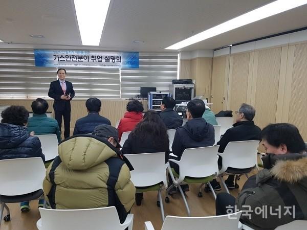 가스안전公, 일자리 지원 위한 취업 설명회 개최