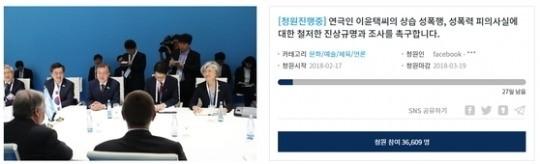 """""""파렴치한 性범죄"""" 이윤택 성폭행 논란 '청와대 국민청원'"""