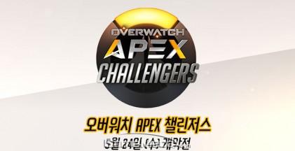 APEX을 향한 도전, 오버워치 APEX 챌린저스 24일 개막