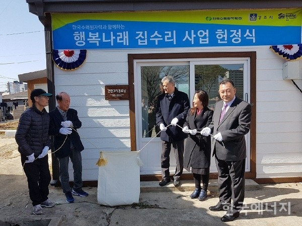 한국수력원자력, '행복나래 집수리' 헌정식