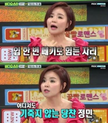 """비디오스타 김정민, 김효진…""""아스팔트에서도 꽃을 피울 생명력을 가지고 있다"""""""