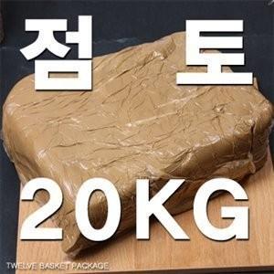 점토 20KG/공예용/도예용/흙/찰흙/도자기