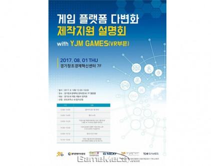 경기콘텐츠진흥원, 8월 1일