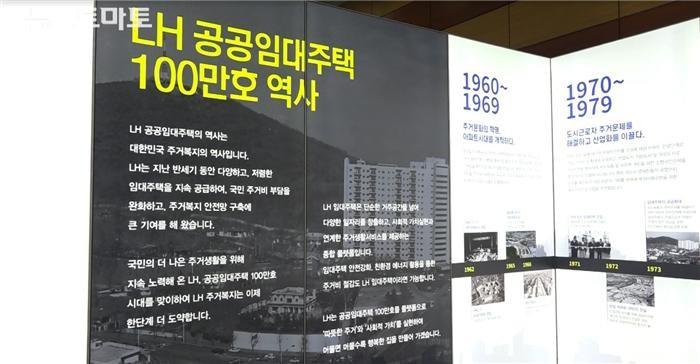 (리포트)주거복지 앞장선 LH, 임대주택 100만호 시대 열어