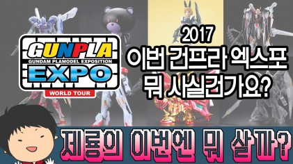 건프라 엑스포 2017 개최! 어떤 한정판을 살까?!