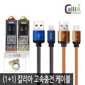 1+1 칼리아 고속충전 케이블/스마트폰/핸드폰/아이폰