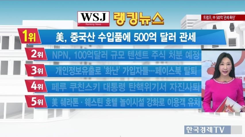 한국, 美 철강관세 다음달 말 까지 일시 면제