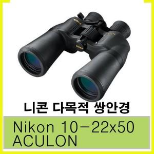 니콘쌍안경 ACULON A211 10-22x50/다목적/최저가