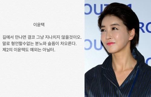 """배우 진서연 """"이윤택, 길에서 만나면 그냥 지나치지 않을 것"""" 분노"""