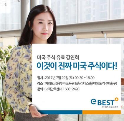 이베스트투자증권 '이것이 진짜 미국 주식이다' 유료강연회 개최