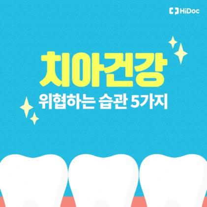 치아 건강 위해 꼭 피해야 할 습관 5가지