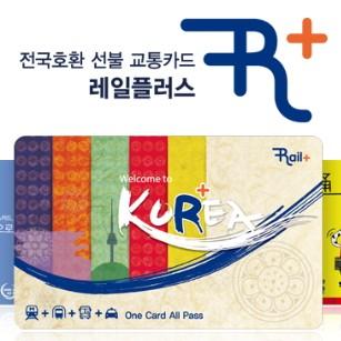 모든 대중교통 OK 전국호환 교통카드 레일플러스