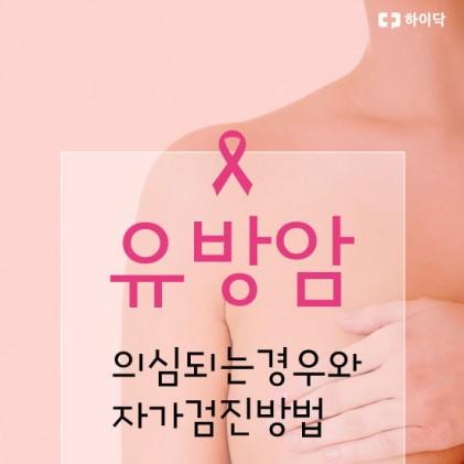 혹시 유방암일까? 유방암이 의심되는 경우와 자가검진방법