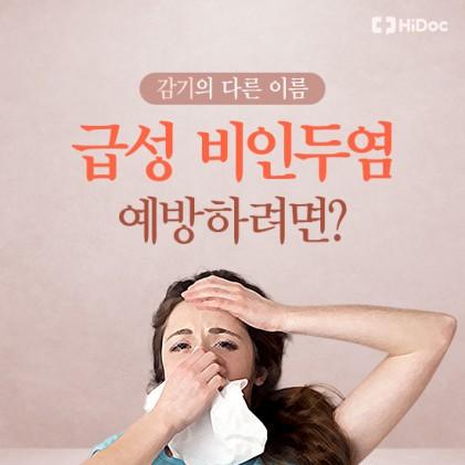 감기의 다른 이름 '급성 비인두염', 예방하려면?