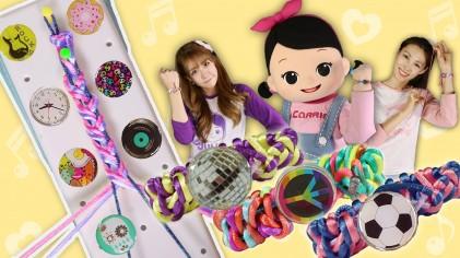 파티에 가고싶은 캐리 줄리의 알록달록 행운의 펜던트 팔찌 만들기 놀이 l 캐리와장난감친구들