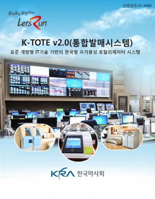 마사회, 'K-TOTE v2.0' 국민체육진흥공단에 공급
