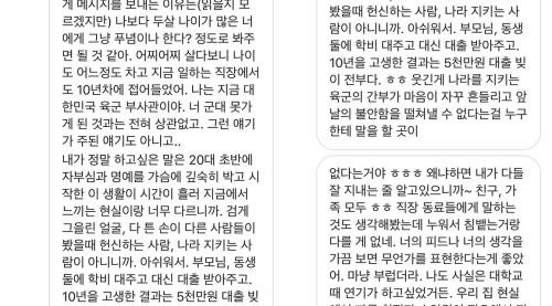 누리꾼과 설전 벌인 유아인, 군인과 주고 받은 메시지 공개