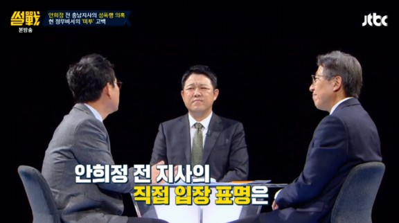 성폭행 의혹 안희정, 불똥처럼 유탄 맞기도 썰전서 언급