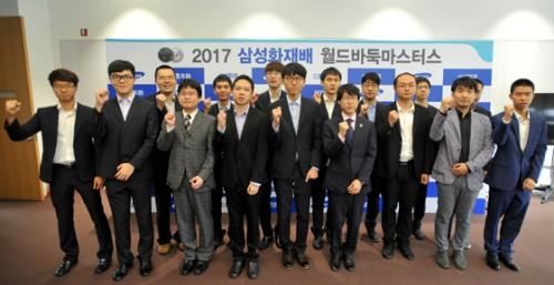 2017 삼성화재배 준결승 티켓 누가 잡을까