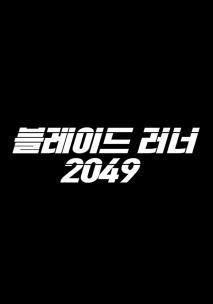 블레이드 러너 2049