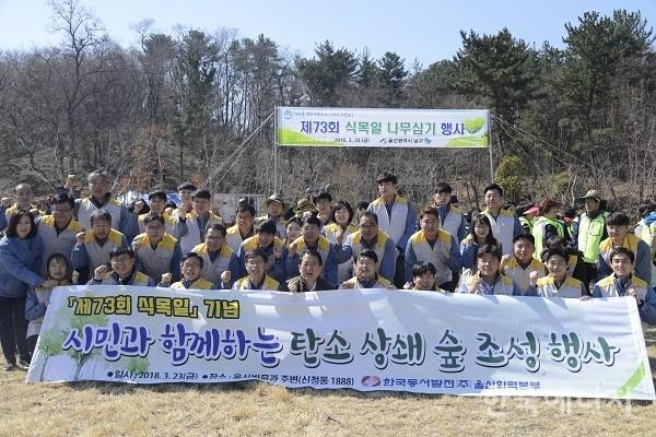 동서발전, 식목일 기념 '탄소상쇄 숲' 조성