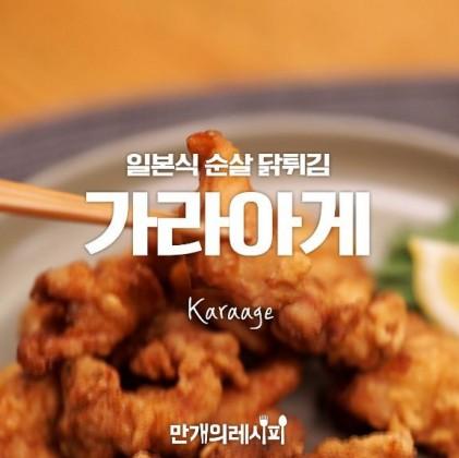일본식 순살 닭튀김이라지요~ 가라아게