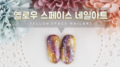 옐로우 스페이스 셀프네일 하는법 / Yellow space nail art