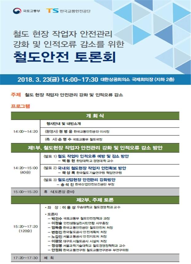 국토부, 철도현장 안전관리 강화를 위한 토론회 개최