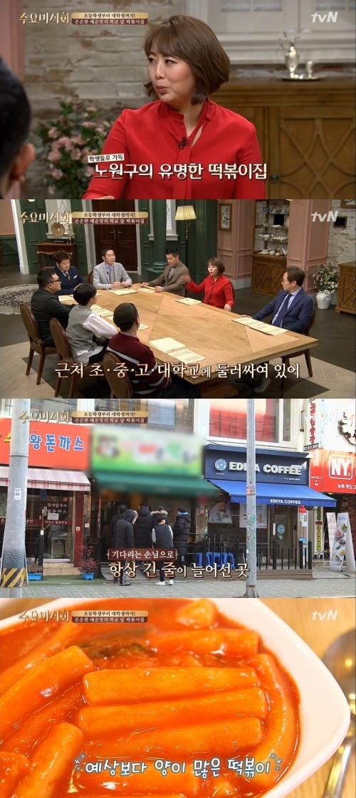 수요미식회 떡볶이 맛집 위치는…서울 공릉동·갈현동·반포동