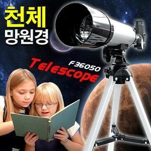 F36050 천체망원경/360mm/관측 망원경/단망경/쌍안경